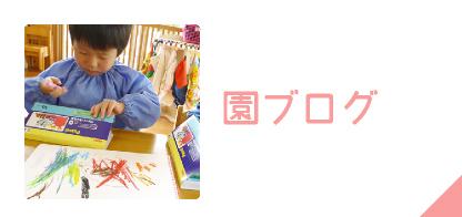 神埼幼稚園ブログ