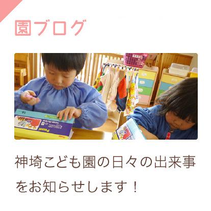 神埼こども園ブログ 神埼こども園の日々の出来事をお知らせします!