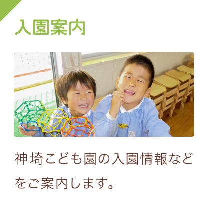 入園案内 神埼こども園の入園案内です。