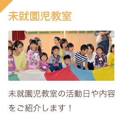 未就園児教室 未就園児教室の活動日や内容をご紹介します!